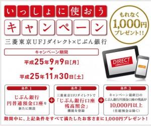 jibun201310